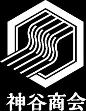 株式会社神谷商会